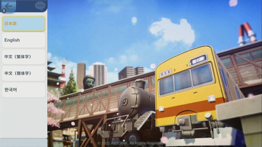 A列車で行こう はじまる観光計画の攻略レビュー&口コミ感想評価!【switch(スイッチ)でプレイ】の画像