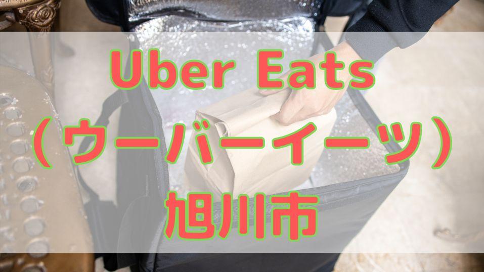 Uber Eats(ウーバーイーツ)旭川市!【エリアや店舗を紹介!】の画像