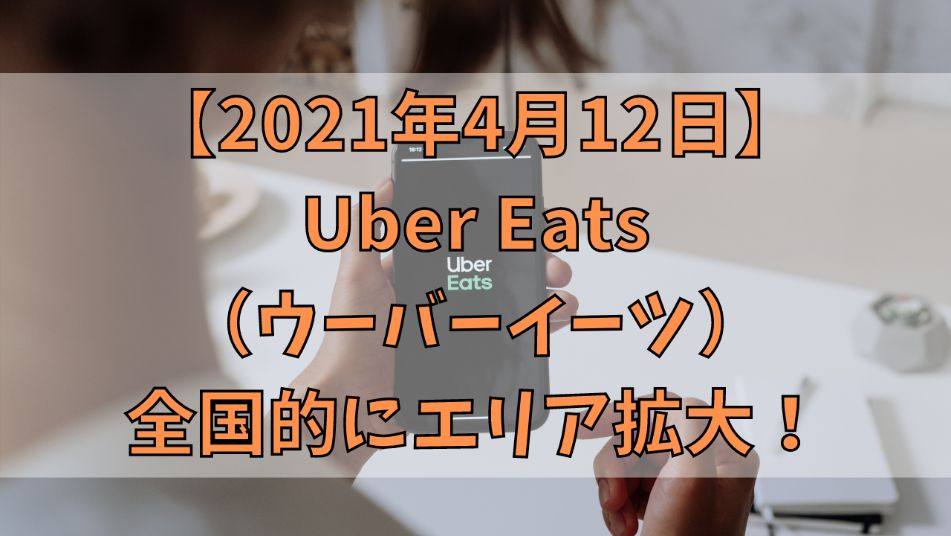 【2021年4月12日】Uber Eats(ウーバーイーツ)全国的にエリア拡大!の画像