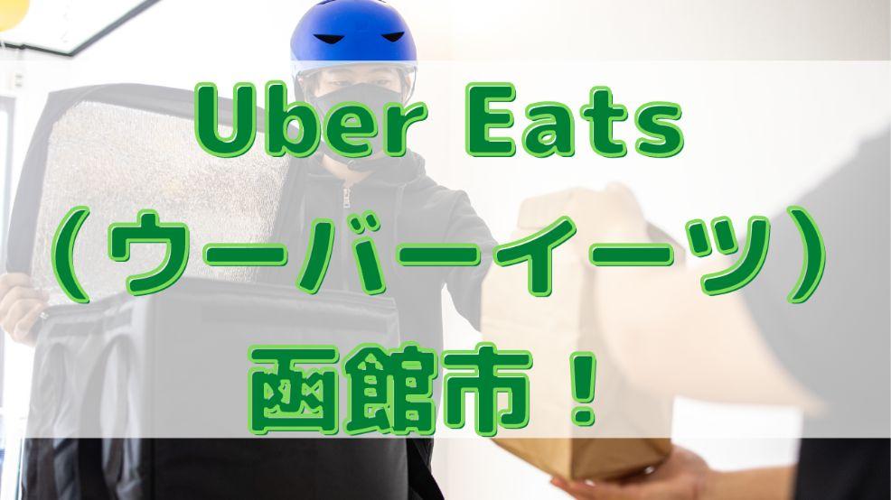 Uber Eats(ウーバーイーツ)函館市!【エリアや店舗を紹介!】の画像
