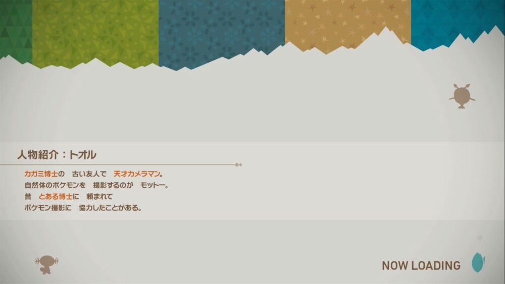 『New ポケモンスナップ』の攻略レビュー&口コミ感想評価!【正統進化】の画像