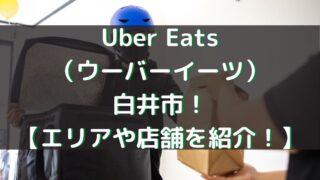 Uber Eats(ウーバーイーツ)白井市!【エリアや店舗を紹介!】の画像
