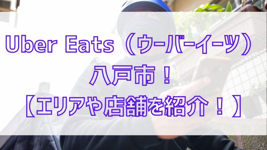 Uber Eats(ウーバーイーツ)八戸市!【エリアや店舗を紹介!】の画像