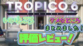 『トロピコ6』攻略レビュー&口コミ感想評価!【switchでプレイ!】の画像