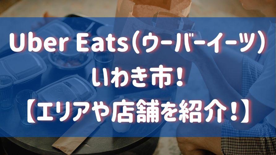 Uber Eats(ウーバーイーツ)いわき市!【エリアや店舗を紹介!】の画像