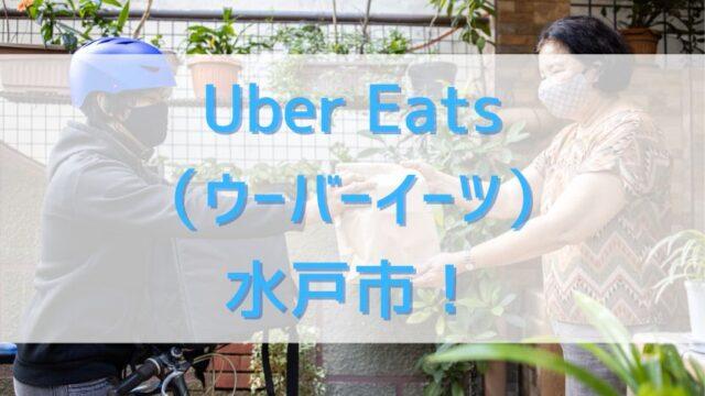 Uber Eats(ウーバーイーツ)水戸市!【エリアや店舗を紹介!】の画像