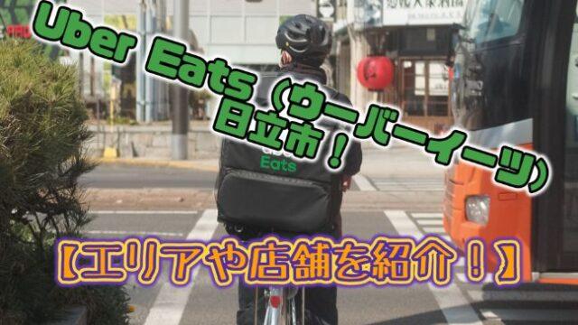 Uber Eats(ウーバーイーツ)日立市!【エリアや店舗を紹介!】の画像