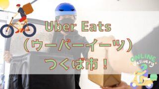 Uber Eats(ウーバーイーツ)つくば市!【エリアや店舗を紹介!】の画像