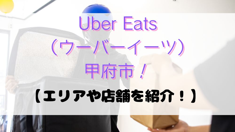 Uber Eats(ウーバーイーツ)甲府市!【エリアや店舗を紹介!】の画像